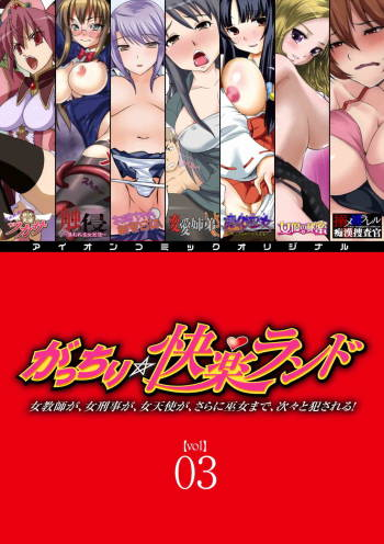[Anthology] Gatchiri Kairaku Land Vol.3 Jokyoushi ga, Onna Keiji ga, Onna Tenshi, Sarani Miko Made, Tsugitsugi to Okasareru! [Digital] cover