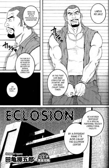 [tagame] Enclosion [Eng] cover