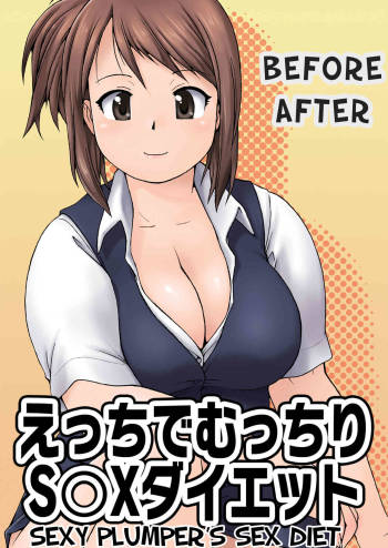 [Aa, Warera Katou Hayabusa Sentoutai (Katou)] Before After, Sexy Plumper's Sex Diet [English] (Loona-chan) cover
