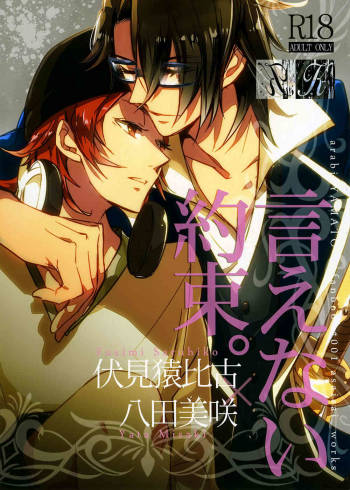 [arabicYamato] Unspoken Promise (K project SaruMi) [English] cover
