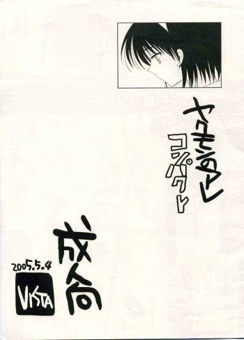 (SUPER COMIC CITY 14) [VISTA (Odawara Hakone)] Yakumon no Are Compact (School Rumble) cover