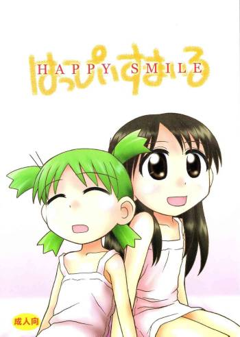 (C65) [Hearts & Crusts (Nanana Nana)] Happy Smile [Yotsubato!] cover