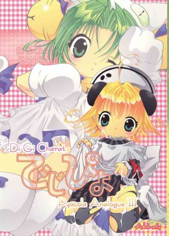 (C69) [Strawberry (Ichigo)] Digi Piyo (Di Gi Charat) cover