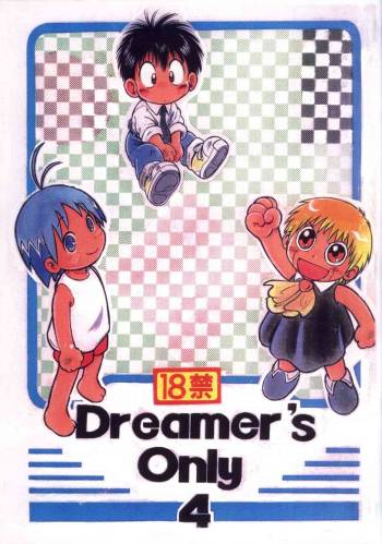 Mitsui Jun - Dreamer's Only 4 cover