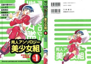 Doujin Anthology Bishoujo Gumi 01 (Sailor Moon, Evangelion, Outlanders) cover