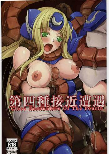 (C82) [Moon Shell (Hero)] Close Encounters Of The Fourth cover