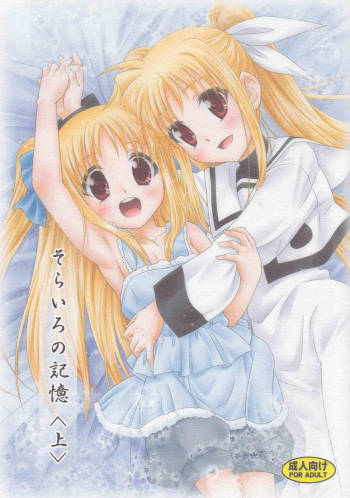 (C81) [SimpleClass (Shinozuki Takumi)] Sorairo no Kioku (First Half) (Mahou Shoujo Lyrical Nanoha) cover