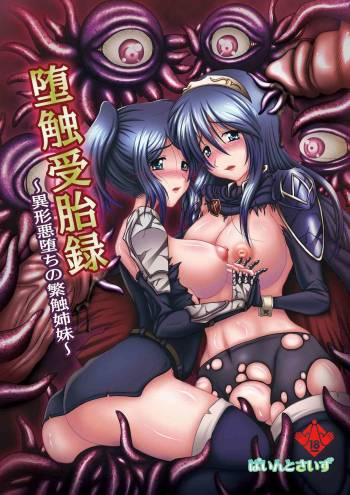 [Pintsize (Hozumi Touzi, TKS)] Conception of the Bigl Tentacles -Corrupted Sisters- [digital] cover