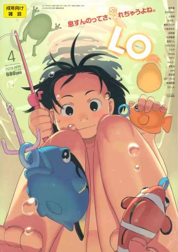 COMIC LO 2013-04 Vol.109 cover