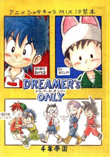 Mitsui Jun - Dreamer's Only - Anime Shota Character Mix cover