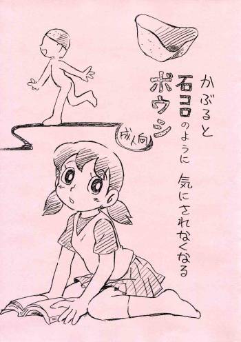 [Puchi-ya (Hoshino Fuuta)] Hat Which When Worn Makes Wearer Go Unnoticed Like a Roadside Pebble (Copybon)(Doraemon) cover