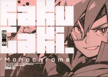 (C83) [Article 60 of Criminal Code (Shuhan)] RaKuGaKi./Monochrome.[Vol:3] (Various) cover