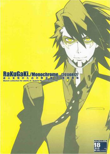 [Article 60 of Criminal Code (Shuhan)] RaKuGaKi./Monochrome.[20110812] (TIGER & BUNNY) [Eng] cover
