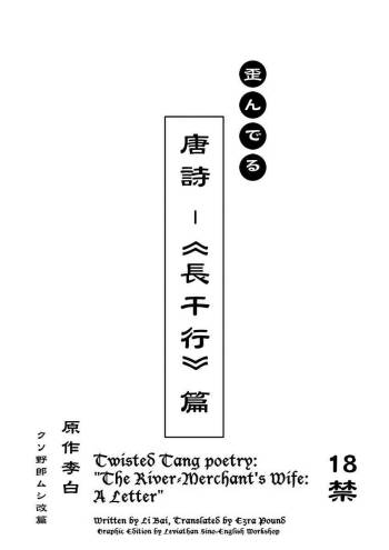 [Mushi024] Twisted Tang Poetry: The River-Merchant's Wife: A Letter [ENG] cover