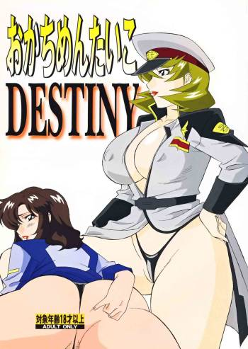[Rippadou] Okachimentaiko DESTINY (Gundam SEED) [Digital] cover