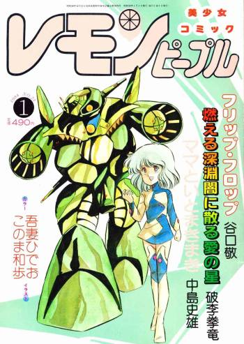 Lemon People 1984-01 Vol. 24 cover