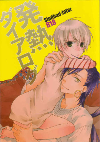 [Lotus] Hatsunetsu Daialog (Magi The Labyrinth of Magic) [English] cover