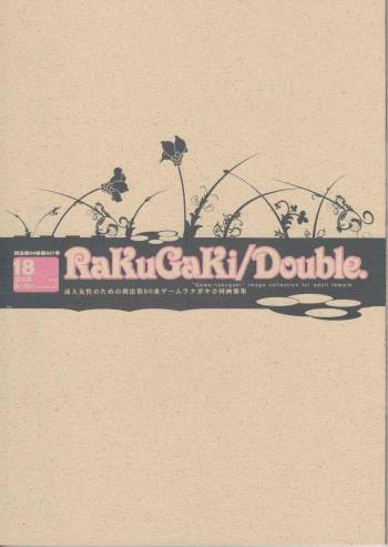 (C76) [Article 60 of Criminal Code (Shuhan)] RaKuGaKi./Double. (Various) cover