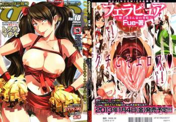 COMIC MILF 2012-12 [Vol.10] cover