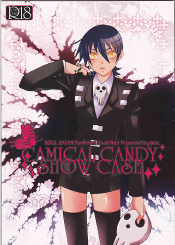 [90C] Camical Candy Show Case (Soul Eater) [English] {Kusanyagi} cover