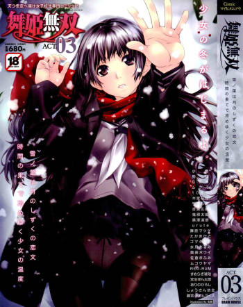 COMIC Maihime Musou Act.03 2013-01 cover