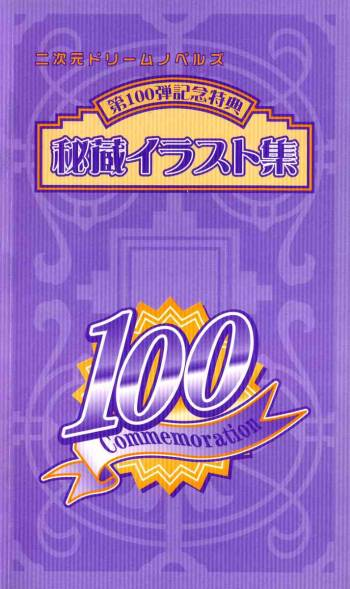 [Anthology] The Treasured Illustration Collection (2D Dream Novels #100 Commemoration Special Artbook) cover