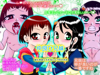 [Calpis Koubou] How To Get More Intimate With Your Little Sister cover