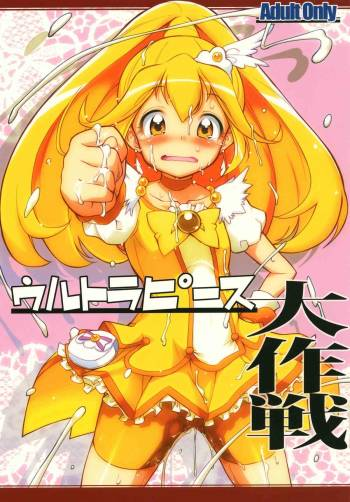 [Gharacter (bee)] Ultra Peace SUPERWAR! (Smile Precure!)[english] cover