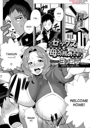 [Yokkora] Having Sex With Her Son Is Also A Mother's Duty! (COMIC ANGEL Club 2013-01) [English] [desudesu] cover