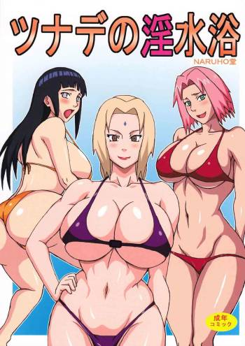 (C82) [Naruho-dou (Naruhodo)] Tsunade no In Suiyoku | Tsunade's Obscene Beach (Naruto) [English] {doujin-moe.us} cover