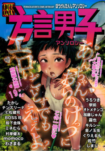 (Shota Scratch 18)[Mabataki Mosezu (Urotsuki)] Hougen Danshi Anthology cover