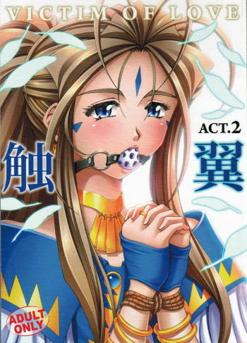 (COMIC1☆06)[RPG COMPANY2] act2 VICTIM OF LOVE (Oh My Goddess!) cover