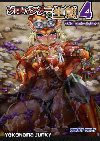 (C82) [Yokohama Junky (Makari Tohru)] Solo Hunter no Seitai 4 The first part (Monster Hunter) cover