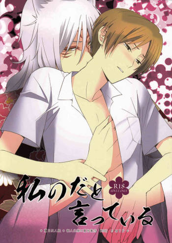 [MTD] Watashi no dato itteiru (I like it) Natsume Yuujinchou (Natsume's Book of Friends) [RAW] YAOI cover