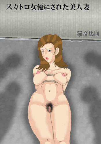 [Ryoki Shudan] The beautiful wife who is turned into a scat porn actress 1 cover