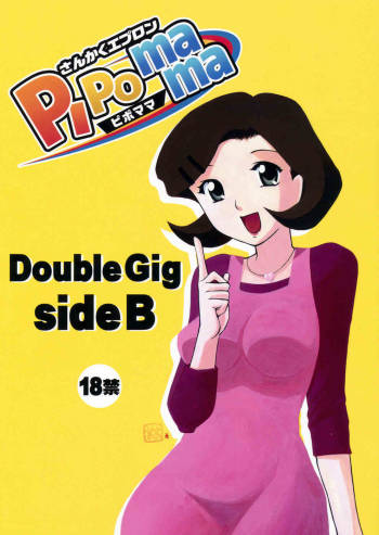 (C75) [Sankaku Apron (Sanbun Kyoden)] Double Gig Side B - PiPoMama (Net Ghost PiPoPa) [English] {Funeral of Smiles & LWB} cover