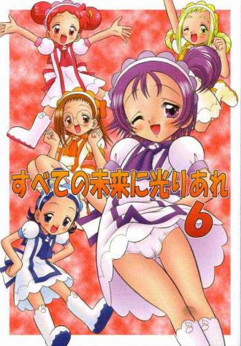 (C61) [Mr.OUTSIDE (Tomohara Michiya)] Subete no Mirai ni Hikariare 6 (Ojamajo Doremi) cover