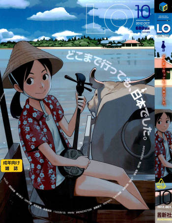 COMIC LO 2012-10 Vol. 103 cover