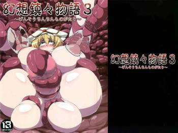(C82) [Forever and Ever... (Eisen)] Gensou Chinchin Monogatari 3 (Touhou Project) cover