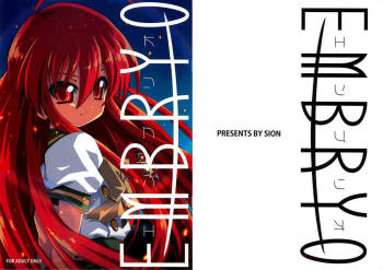 (SC31) [SION (Hotori)] EMBRYO (Various) cover