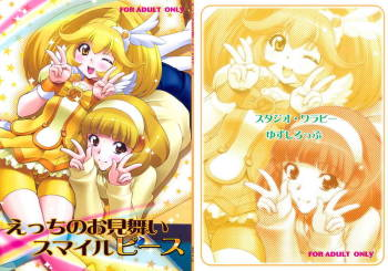 (C82) [Studio Wallaby (Yuzu Syrup)] H no Omimai Smile Peace (Smile Precure!) cover