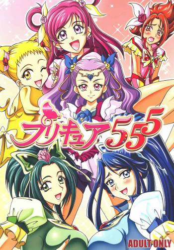 [RPG COMPANY 2 (Various)] Precure 555 (Yes! Precure 5) [Digital] cover