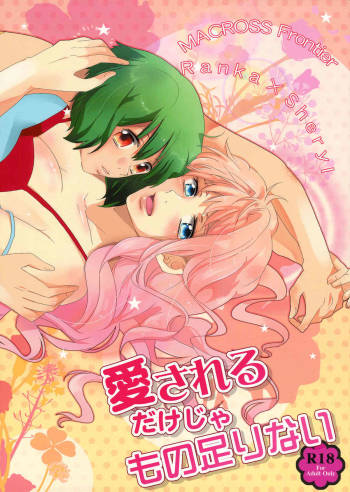 (C80) [Enji] It's Not Enough to Just be Loved! (Macross Frontier) [English] [Yuri-ism] cover