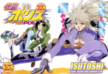[ISUTOSHI] Kaitou Police | Mysterious Thief Police (Young Comic 2004-08) [English] [THOR-HAMMER.COM] cover