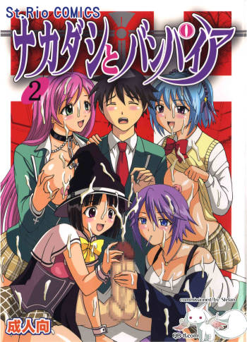 [St.Rio] Nakadashi to Vampire 2 (Rosario + Vampire) [English] cover