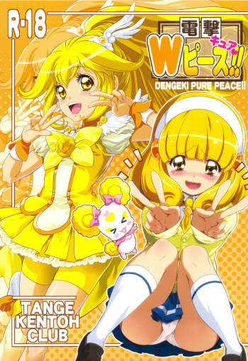 (C82) [Tange Kentou Club (Yokota Mamoru)] Dengki W Cure Peace!! (Smile Precure!) cover