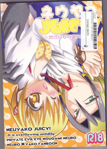 [HONEY★BUNNY (Various)] Neuyako 18 kin kikaku hon neuyako JUICY! (Majin Tantei Nougami Neuro) [English] cover