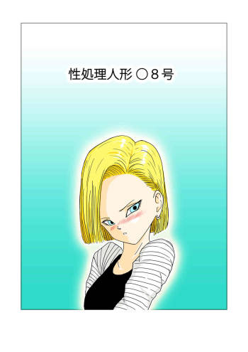 [Cat's Claw] Sexual Desire Treatment Android 18 (Dragon Ball Z) cover