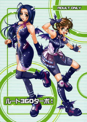 (COMIC1) [Junpuumanpandou (Hida Tatsuo)] Route 360 Turbo! (THE iDOLM@STER) [English] cover