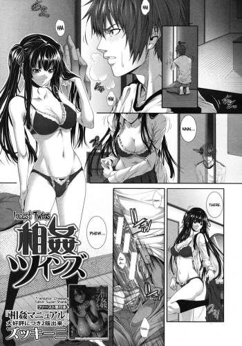 [Zucchini] Soukan Twins | Incest Twins (COMIC MUJIN 2012-04) [English] {cheesey} cover